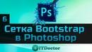 Создать сетку Bootstrap 12 колонок с помощью 960gs Уроки Photoshop для начинающих