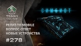 ТАНКИ ОНЛАЙН Видеоблог №278