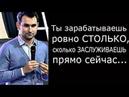 То, сколько ты зарабатываешь - это результат твоего мышления и навыков! | Михаил Дашкиев. БМ