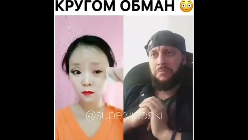 Кругом Обман