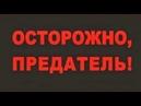 Люди без Родины и кто в России предатель!