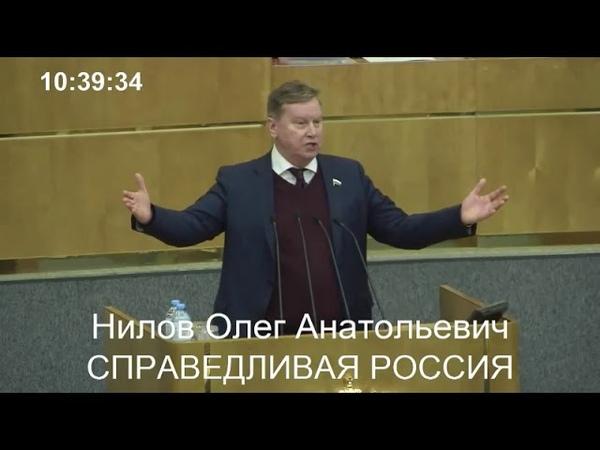 15 января 2019 Выступление Олега Нилова на пленарном заседании Госдумы