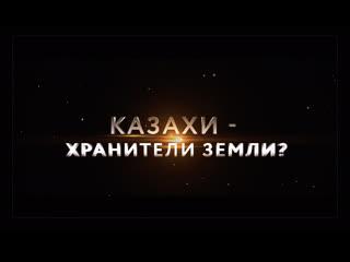 Явное тайное: Казахи - хранители земли?