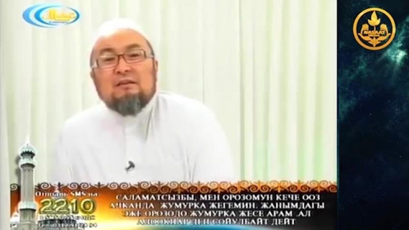 Можно ли делать ифтар у тех, кто зарабатывает харамные деньги 24-урок. Шейх Чубак ажы » Freewka.com - Смотреть онлайн в хорощем качестве