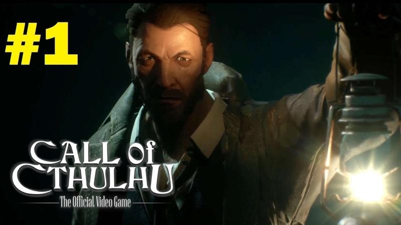 Call of Cthulhu ➤ Прохождение 1 ➤Таинственное дело без комментариев