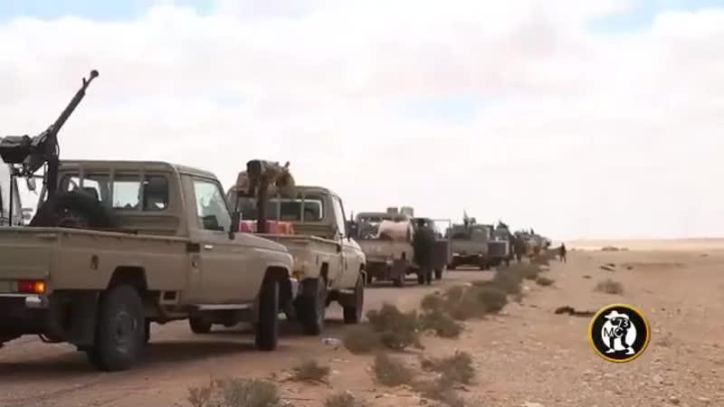 Выдвижение колонн ЛНА в поход на Триполи