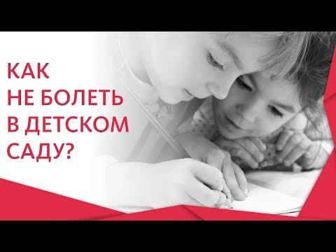 Как не болеть в детском саду. 🚸 Советы педиатра о том, как избежать болезней в детском саду. 12