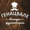 "РЕСТОРАН ""ГЕНАЦВАЛЕ"""