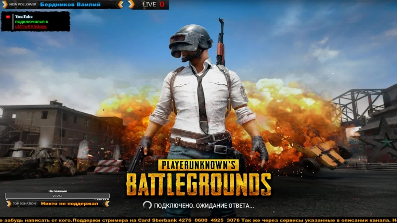 PLAYERUNKNOWNS BATTLEGROUNDS Rock ЖИВ