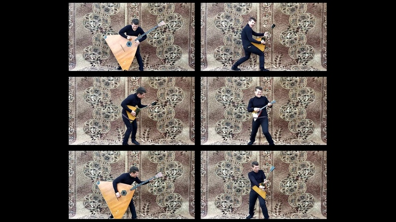 Blur - Song 2 кавер. Три балалайки Андрея Киряков