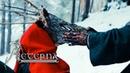 Aeterna Chydeistvo Гамельнский Крысолов Der Rattenfänger von Hameln Official Music Video