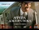 Афера доктора Нока (2017) .комедия
