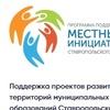 Поддержка местных инициатив в с.Соломенское
