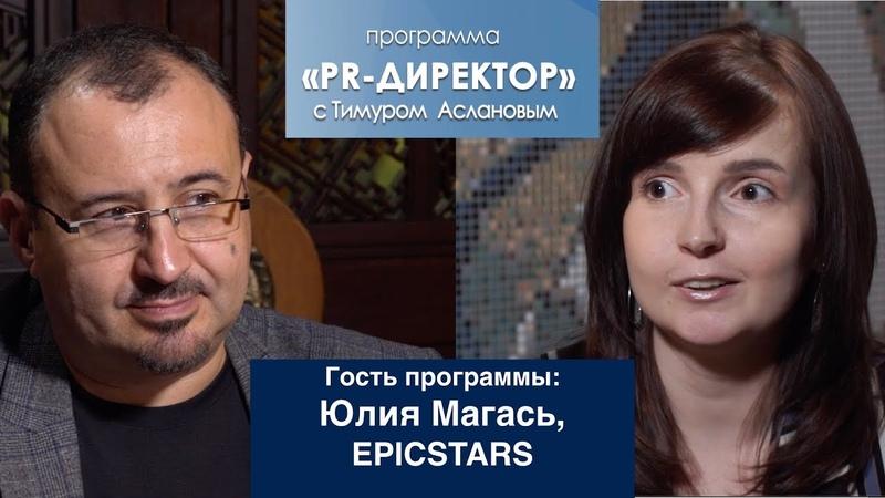 PR директор. Юлия Магась, EPICSTARS. Продвижение через блогеров