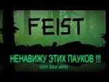 НЕНАВИЖУ ЭТИХ ПАУКОВ !!! Feist #4
