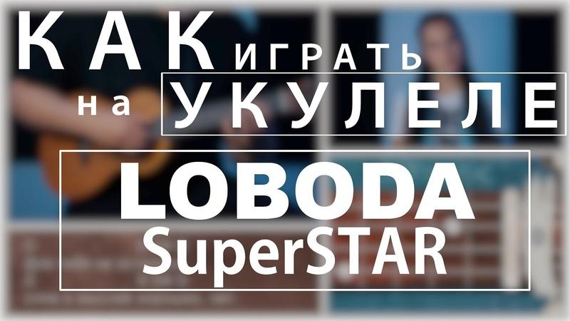 Как играть на укулеле LOBODA — SuperSTAR | DVKmusic cover 4k