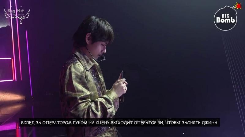 [Rus Sub] [Рус Саб] [BANGTAN BOMB] Camera Director Jung kook V - BTS (방탄소년단)