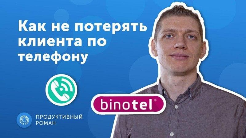 Антон Корзун, CEO Binotel: как продать 9000 компаний IP телефонию | ПРОДУКТИВНЫЙ РОМАН 34