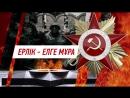 ЕРЛІК - ЕЛГЕ МҰРА