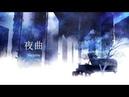 【乐正龙牙Yuezheng Longya】夜曲/Nocturne Jay Chou【VOCALOID翻唱】