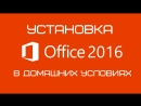 Установка Microsoft Office 2016 Standard 16 0 4312 1000 RePack by KpoJIuK