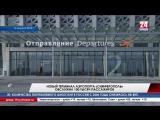 Первые достижения воздушных ворот Крыма. Новый терминал аэропорта «Симферополь» обслужил уже 100 тысяч пассажиров. Об этом сообщ