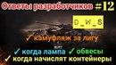 Ответы разработчиков 12 | Обвесы, Камуфляж, Когда лампа | D_W_S | Wot Blitz