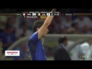 Италия 1:1 Франция (5:3 по пен.) ЧМ-2006. Полный обзор матча