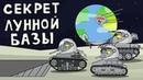 Секрет лунной базы Мультики про танки [ : wot-