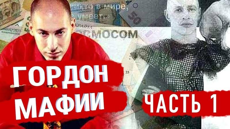 Гордон мафии Часть 1 Пирамидки Гордона гадалки Медведчук Кучма и другие выборы