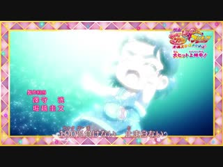 HUGtto! Precure Opening 4 [Special Version with Movie Trailer]