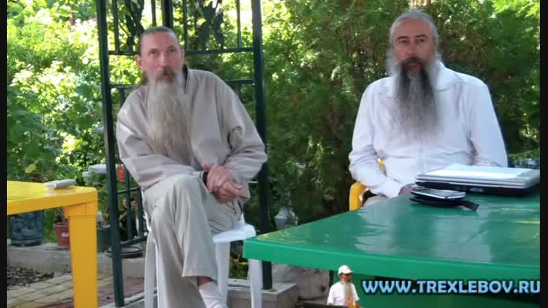 Трехлебов А В Семинар село Дивноморское 30 09 2011 года Часть 1