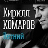 Кирилл Комаров | 11.07 | Сердце