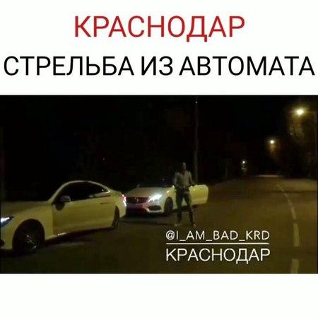 """Свежие ДТП, г. Краснодар on Instagram: """"Выехали за пределы немецкой деревни и стреляли. . За видео спасибо @i_am_bad_krd -- О чем говор..."""