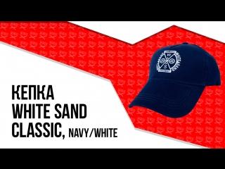 Кепка White Sand - Classic, navy/white