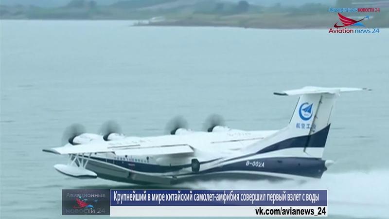 Крупнейший в мире китайский самолет амфибия совершил первый взлет с воды