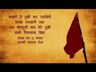 Lyrical_ Mauli Mauli Song (Vitthal) - Lai Bhaari - Ajay Atul, Riteish Deshmukh,