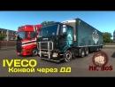 🔴 Конвой через Дорогу Дураков на Машине века! IVECO STYLE / Euro Truck Simulator 2