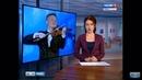 Вести Россия1 - Алексей Алексеев