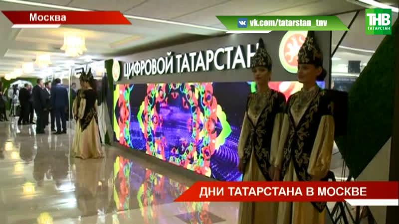 В Москве завершились дни Татарстана   ТНВ