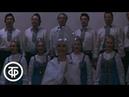 Люблю тебя, моя Россия. Концерт хора им. М.Пятницкого 1980