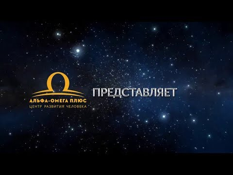 Александр Воклес Как правильно настроиться на Новый 2019 год Запись вебинара