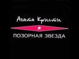 Агата Кристи - Позорная Звезда, 1992