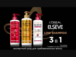Elseve Low Shampoo 3 в 1