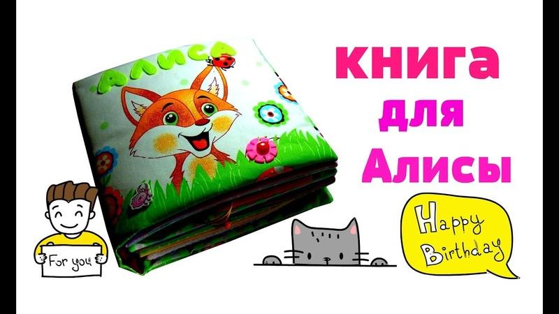 Развивающая книга из ткани для Алисы 11 мес г Черкассы Украина