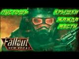 Fallout New Vegas # 4 (Попытки справиться с клептоманией, в пустошах)