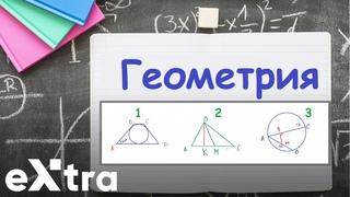 Геометрия. Проверь себя! Математика экстра