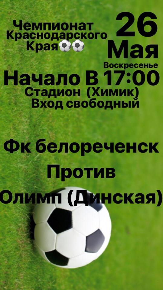 Футбол: Белореченск - Олимп (Динская) @ стадион Химик