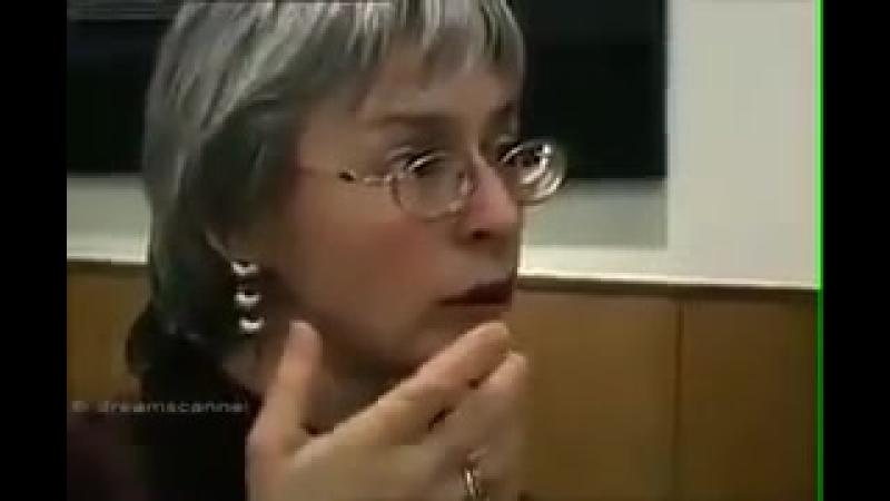 Анна Политковская: Один из террористов, бывших в Норд-Осте, ушел и работает в администрации Путина.