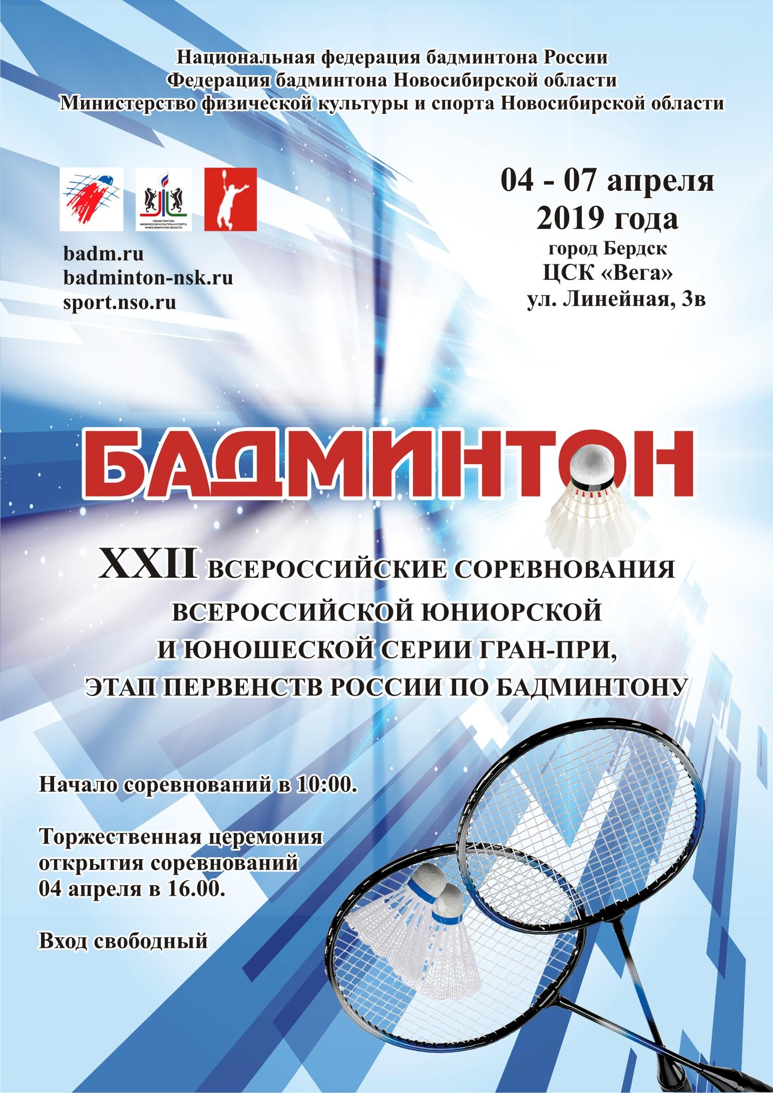XXII Всероссийские соревнования всероссийской юниорской и юношеской серии гран-при, этап первеств России по бадминтону